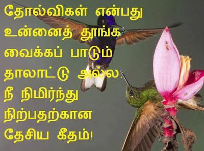Failure Quotes in Tamil