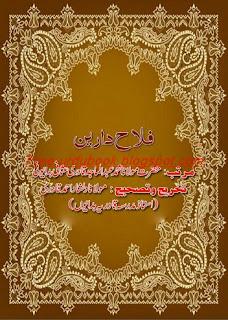 Falah e Darain urdu islamic book