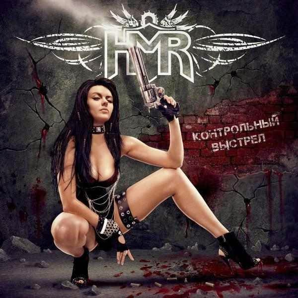 Heavy metal album girl with revolver