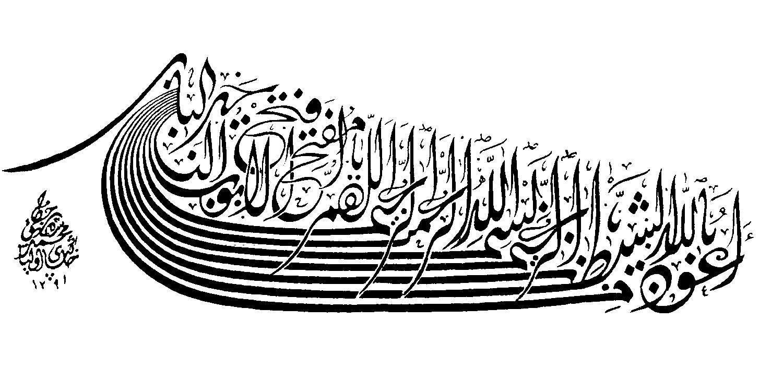 Kaligrafi Arab hitam putih bagus