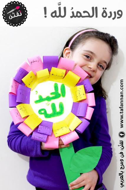 وردة الحمد لله نشاط للصغار لتذكيرهم بنعم الله تعالى alhamdulellah flower activity for children