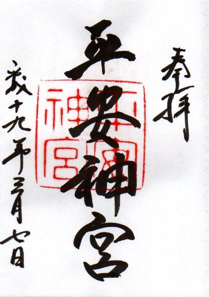 平安神宮の御朱印1
