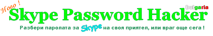 Skype Password Hacker - Nеw | hack - Свали сега !