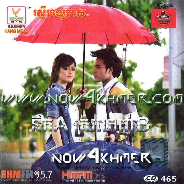 Songsa Leng Leng Srolanh Man Ten Rhm Cd Vol 465.