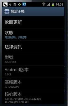 I9100ZSLPE Hong Kong Android 4.0.3 Ice Cream Sandwich firmware update info
