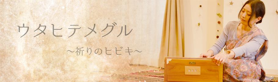 ウタヒテメグル 〜祈りのヒビキ〜