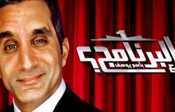 مشاهدة الحلقة 15 من حلقات برنامج البرنامج , باسم يوسف