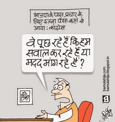 congress cartoon, bjp cartoon, cartoons on politics, indian political cartoon