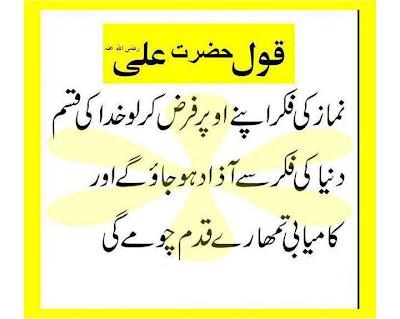 Aqwal-e-Hazrat-Ali