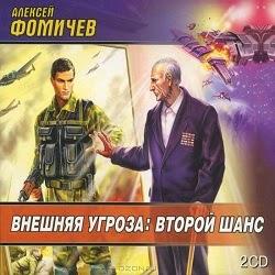 Внешняя угроза: второй шанс. Алексей Фомичев — Слушать аудиокнигу онлайн