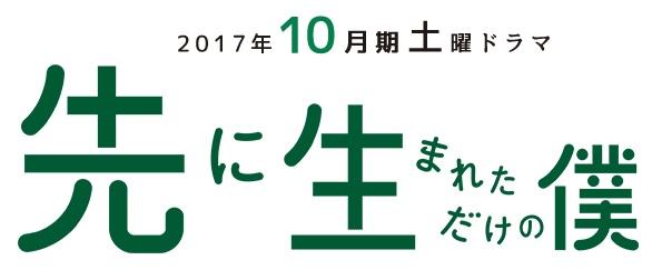翔君 主演秋季劇「 先に生まれただけの僕 」