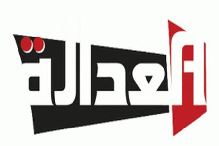 مشاهدة قناة العدالة الكويتية الفضائية بث مباشر اون لاين مباشرة لايف