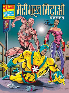 MERI BHOOKH MITAO (Parmanu Hindi Comic)