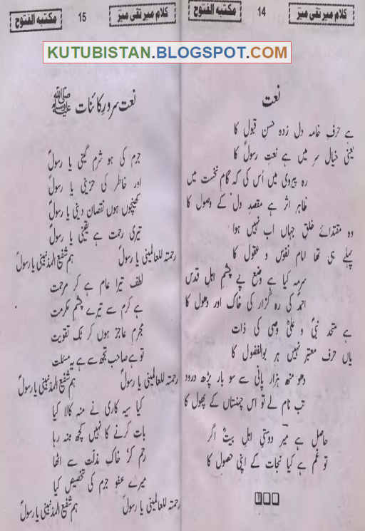 Sample page of Kalam Mir Taqi Mir Pdf Urdu Poetry book of Mir Taqi Mir