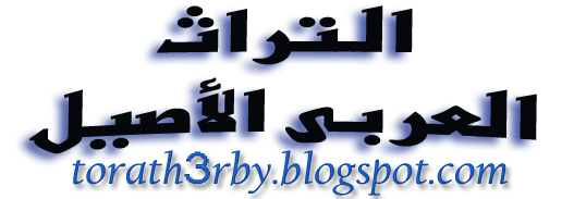التراث العربى الاصيل