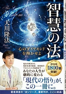 話題の新刊『智慧の法』