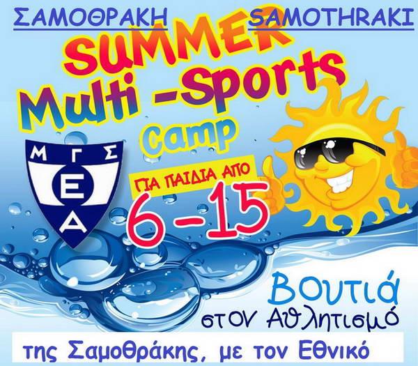 Αθλητικό Summer Camp στην Σαμοθράκη