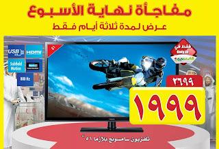 سعر شاشة تلفزيون سامسونج Samsung TV فى عروض هايبربنده