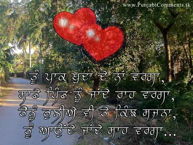Desi comment Love Wallpaper : Punjabi Graphics and Punjabi Photos : SAD PUNJABI cOMMENTS WALLPAPER