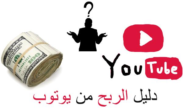 يوتوب: الدليل الشامل لأسرار الربح من يوتوب