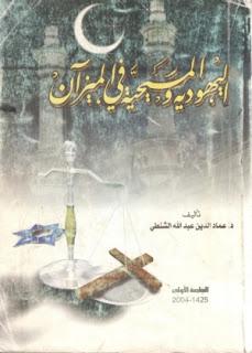 حمل الكتاب اليهودية والمسيحية في القرآن - عماد الدين الشنطي