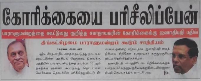 News paper in Sri Lanka : 01-11-2018