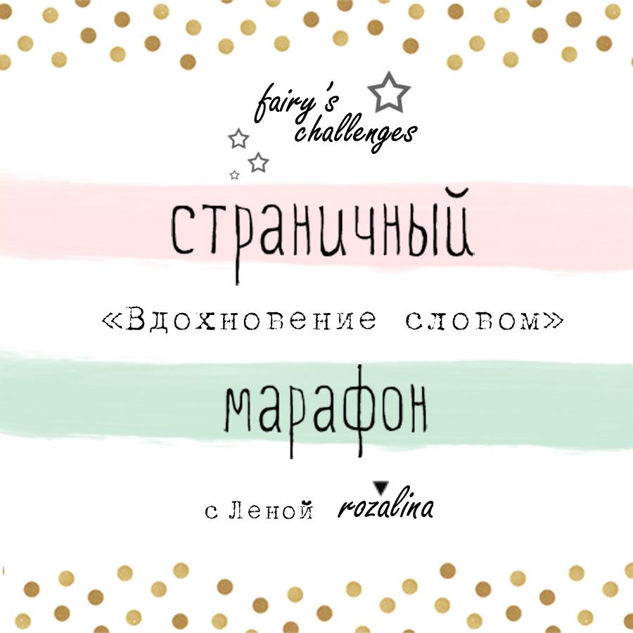 Страничный марафон от Fairy's Challenge