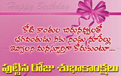 happy-birthday-wishes-in-Telgue-language
