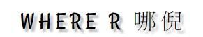 台北板橋【WhereR哪倪】 複合式餐點.寵物友善餐廳.親子友善餐廳.聚會包廂場地.共同工作空間