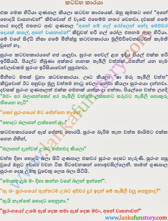 Sinhala Jokes - Evil Mouth Man
