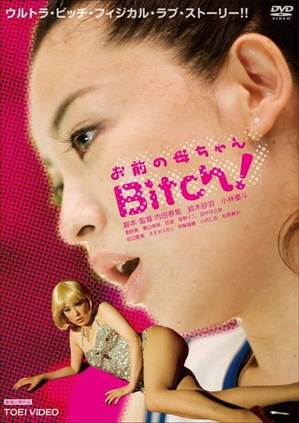 Your Mom Is a Bitch (2010)