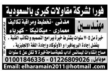 """ننشر """" 25 """" أعلان وظائف حكومية وخاصة داخل وخارج مصر بجريدة الاهرام 7 / 8 / 2015"""