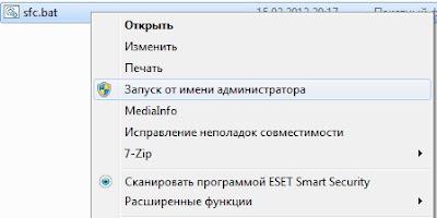 Восстановление системных файлов Windows