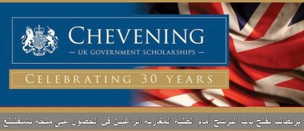 بريطانيا تفتح باب الترشيح أمام  الطلبة المغاربة الراغبين في الترشيح للحصول على منحة تشيفنينغ