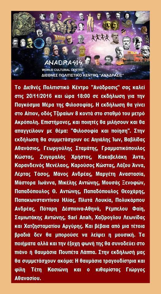 Αφίσα εκδήλωσης για Ποίηση και Φιλοσοφία στο 'Αίτιον' (20-11-2016)