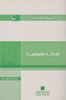 كتاب الحداثة والمقاومة - طه عبد الرحمن