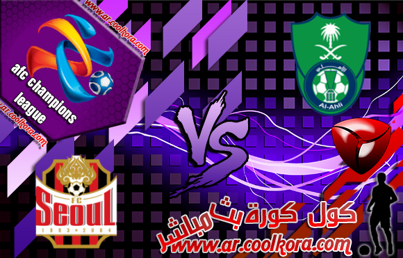 مشاهدة مباراة الأهلي وإف سي سيئول بث مباشر 21-8-2013 دوري أبطال آسيا Al Ahli vs FC Seoul