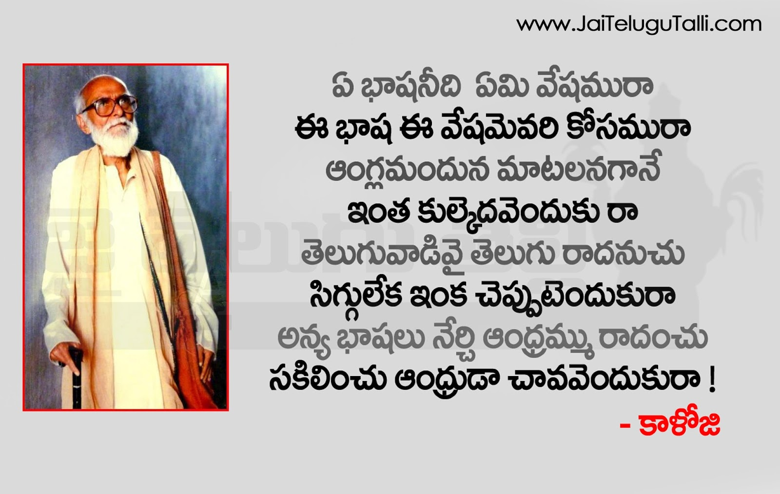 Inspirational Quotations Kaloji Narayana Rao Inspirational Quotations In Telugu 43  Www