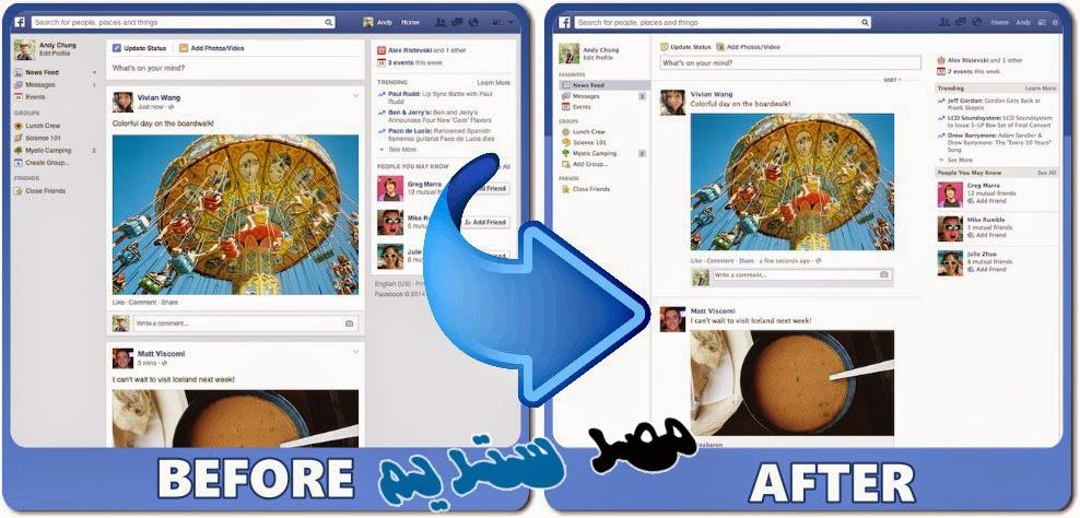 استرجاع الشكل القديم للفيس بوك Facebook على الكمبيوتر