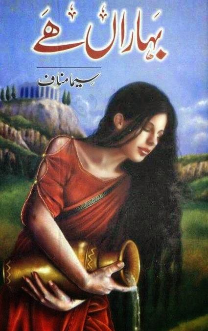 Baharan Hai Novel By Seema Munaf