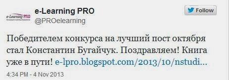 Победитель конкурса e-learningPRO