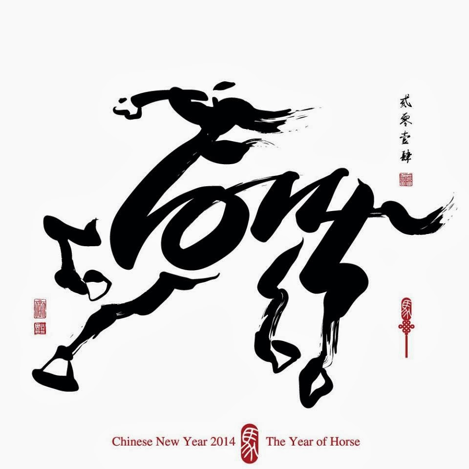 Year of the Horse, Chinese New Year, Lunar New Year, Spring Festival, China