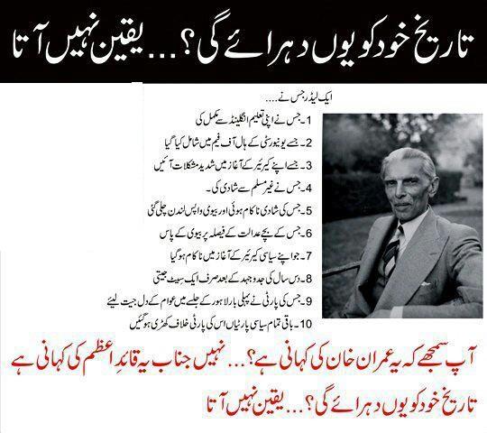 essay by quaid e azam in urdu words