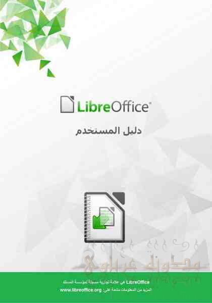 تحميل كتاب دليل المستخدم في ليبر أوفيس