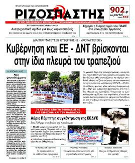 """""""Ριζοσπάστης""""  Τετάρτη 05 Αυγούστου 2015"""