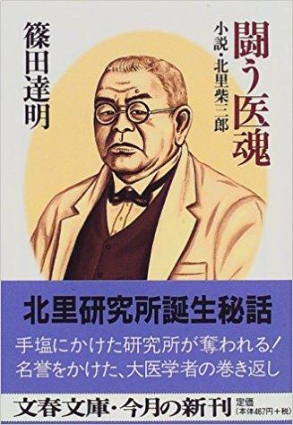 「闘う医魂」(小説「北里柴三郎」): <br>北里研究所誕生秘話: