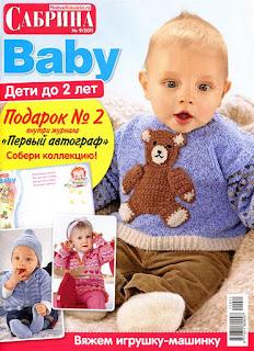 Сабрина Baby № 9 (ноябрь 2011)