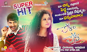 Pora Pove Movie wallpapers-thumbnail-3
