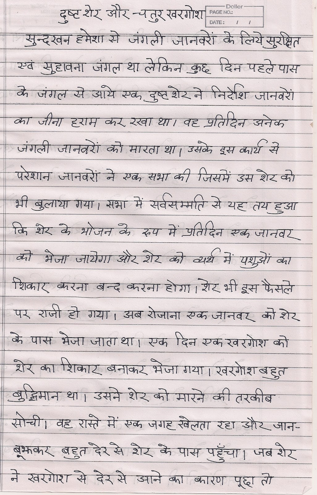 Essay about internet in hindi