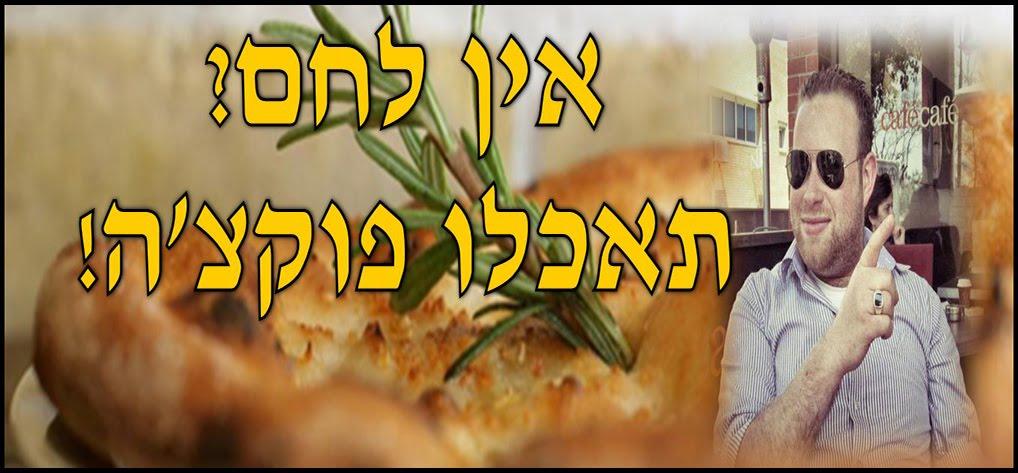 אין לחם? תאכלו פוקצ'ה! הבלוג של ניצן דימנד